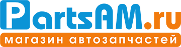 Интернет-магазин автозапчастей с доставкой PartsAM.ru